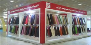 چهاردهمین نمایشگاه  محصولات پوست و چرم و صنعت کیف و کفش ایران  - تبریز